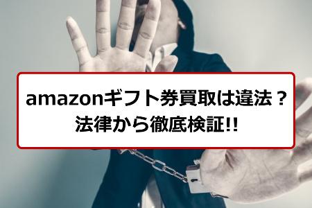 amazonギフト券買取は違法なのか法律から徹底的に検証してみた