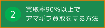 買取率90%以上でアマギフ買取をする方法