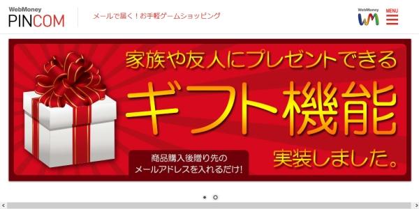 PINCOMサイトでamazonギフトを購入する方法/手順